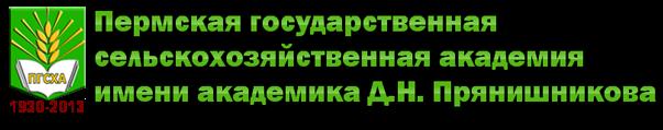 ПГСХА