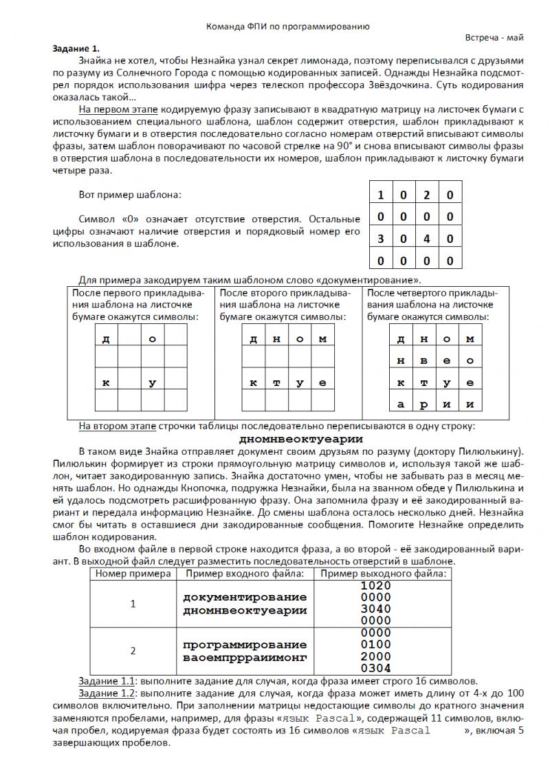 Задача по программированию на кодирование