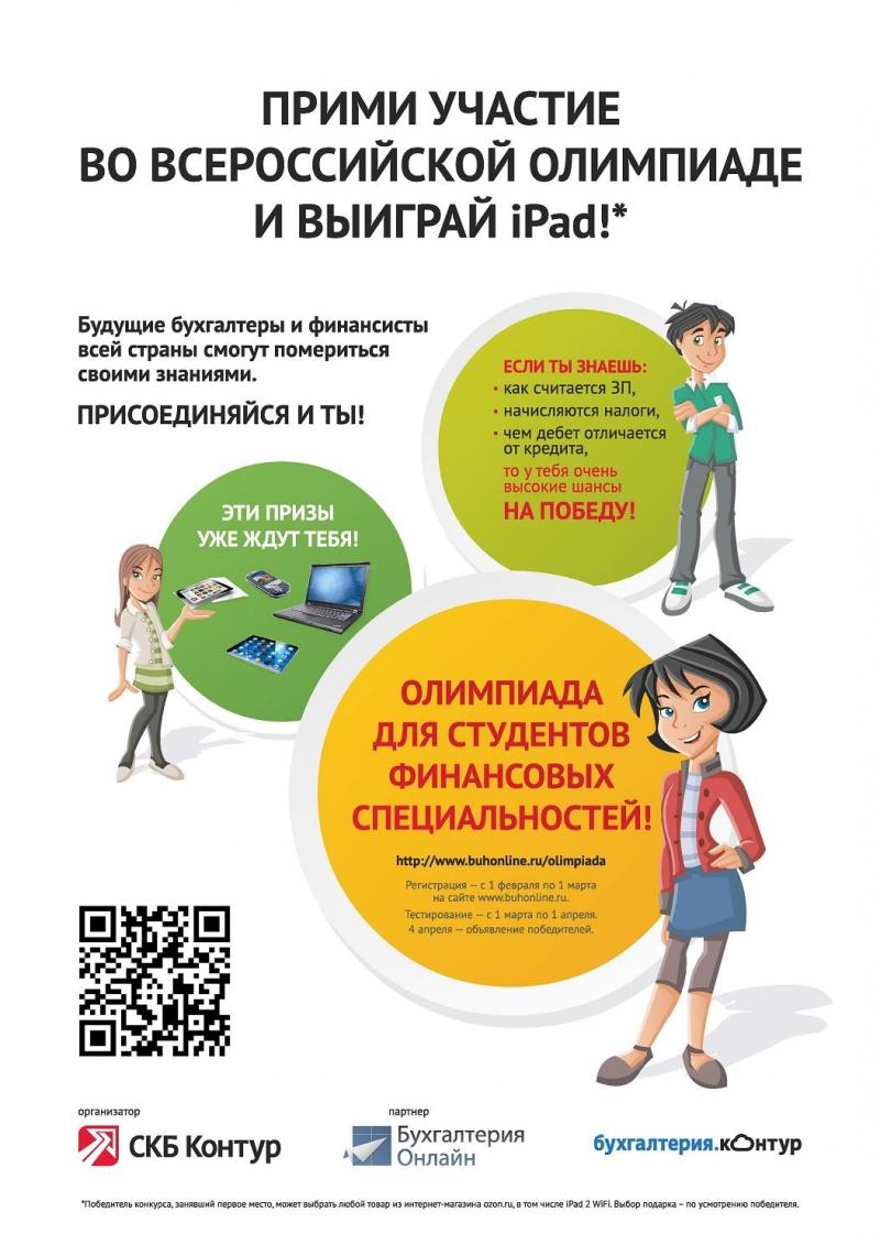 Всероссийская интернет-олимпиада для студентов финансовых специальностей