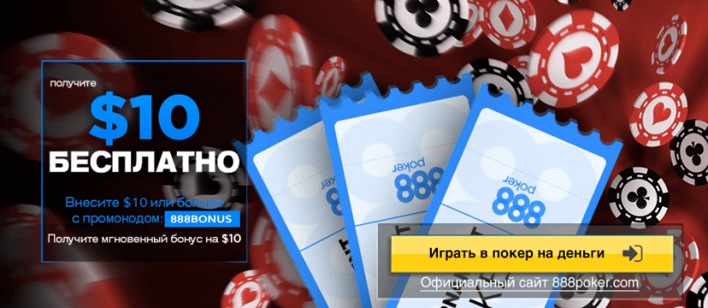 888 poker бонус