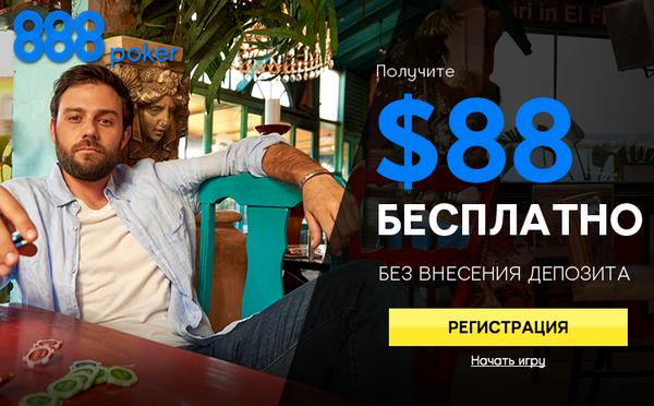 888 покер бонус